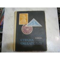 "Б.Кисин""Страна Филателия"""