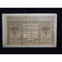 Россия 1 рубль 1918 г Колчак