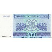 Грузия 250 купонов 1993 (ПРЕСС)