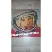 Пластинка ,,Гагаринская орбита''.