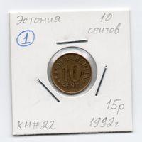 Эстония 10 сентов 1992 - 1