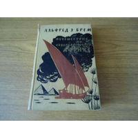 Книга , Путешествие  по  северо-восточной  Африке , Альфред Э. Брем , 1958 г. , 645 стр.