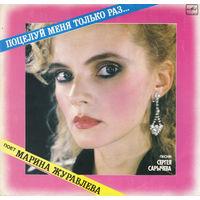 Марина Журавлева - Поцелуй Меня Только Раз.... Vinyl, LP, Album-1990,USSR.
