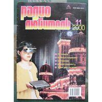 """Журнал """"Радиолюбитель"""", No 11, 2000 год."""
