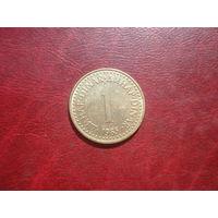1 динар 1982 год Югославия