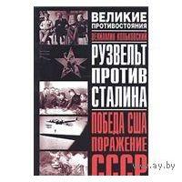 Кольковский. Рузвельт против Сталина. Победа США. Поражение СССР