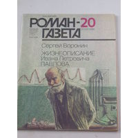 Роман-газета 17 (1988), 20 (1986)
