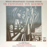 Mikis Theodorakis 1979, Minos, LP, NM, Greece