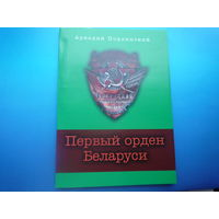 Первый орден Беларуси