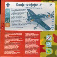 Набор акриловых красок на авиацию Luftwaffe-5