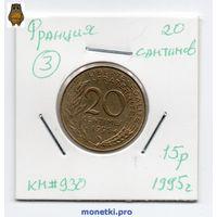 Франция 20 сантимов 1995 год - 3
