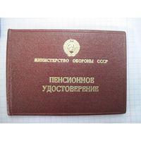 Пенсионное удостоверение генерал-майора запаса МО СССР, 1988 г.