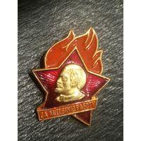 За Активную работу СССР значок