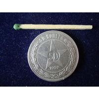 Монета 50 копеек, СССР, 1922 г., серебро 900 пр.