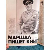 Журнал Огонёк за 1992 год. Подшивка.