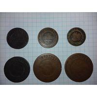Шесть царских монет одним лотом