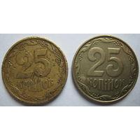 Украина 25 копеек 1992, 2012 гг. Цена за 1 шт.