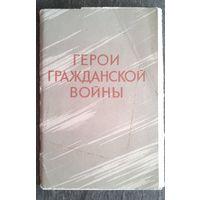 """Комплект открыток """"Герои гражданской войны"""". 1969 г. 11 из 12 открыток"""