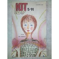 Юный техник ЮТ 1991-5 СССР журнал