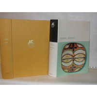 Поэзия Африки. ``Библиотека всемирной литературы`` (БВЛ), Серия 3-я. Том 131.