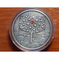 Спасы (праздники и обряды) 20 рублей 2009г