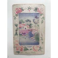 Открытка антикварная серия 1911 год тиснение розы