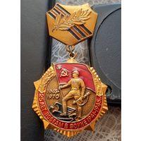 25 лет Победы в войне 1941-1945 гг.