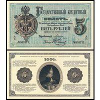 [КОПИЯ] 5 рублей 1884г. Упр. Цимсен