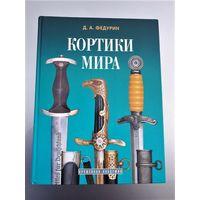 """Книга """"Кортики мира"""" Д.А.Федурин"""