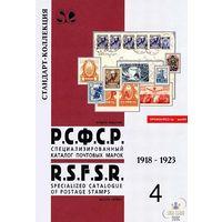 СК - Спец. каталог марок РСФСР 1918-23 - на CD