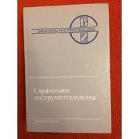 Справочник инструментальщика Под ред. И.А.Ординарцева