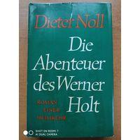 Приключения Вернера Хольта./ Дитер Нолл. На немецком языке (1967 г.)