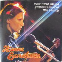 Жанна Бичевская - Русские Песни. Часть 2-1995,CD, Album,Made in Russia.