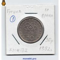 Греция 10 драхм 1982 года.