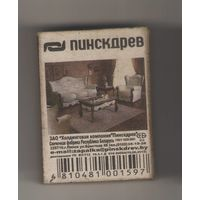 Спичечный коробок Пинскдрев Мебель (01)