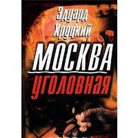 Хруцкий. Москва уголовная