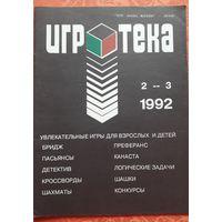 "Журнал ""Игротека"" 1992 номер 2-3"