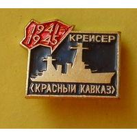 """Крейсер """" Красный Кавказ """". 356."""