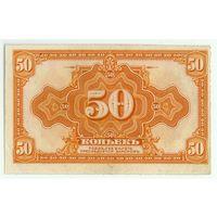 Россия (Сибирь), 50 копеек 1919 год.
