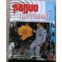 Радиолюбитель номер 2 2007