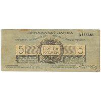 5 рублей 1919 Юденич.