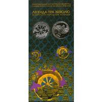 Буклеты на монеты Беларуси (в ассортименте)