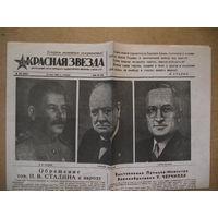 Красная Звезда. 10 мая 1945