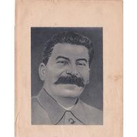 Портрет Сталина и его соратника.