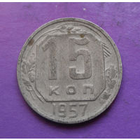 15 копеек 1957 года СССР #19