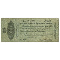 25 рублей 1919 года, июнь, АА 0191, Сибирское Временное Правительство, Омск, Колчак