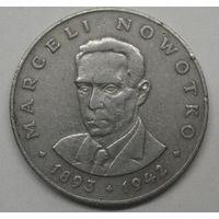 Польша 20 злотых 1976 года  Марсель Новотко