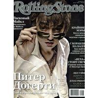 БОЛЬШАЯ РАСПРОДАЖА! Журнал Rolling Stone #август 2009