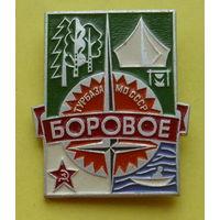 Турбаза МО СССР. Боровое ( большой ). 1038.
