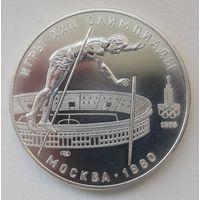 СССР 10 рублей 1978 XXII летние Олимпийские Игры Москва 1980 - Прыжки с шестом